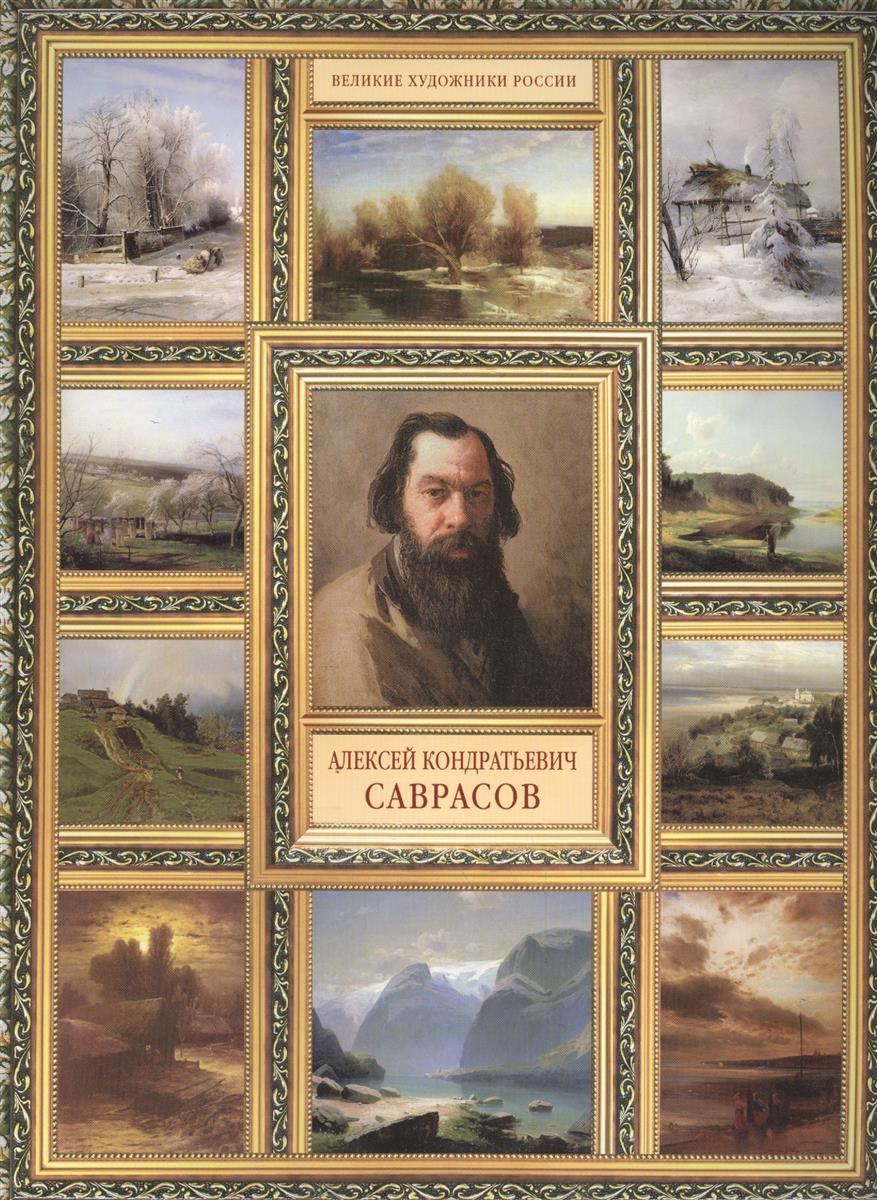 Орлова Е. Алексей Кондратьевич Саврасов ISBN: 9785386078935 орлова е спиннеры самые улетные и новые трюки