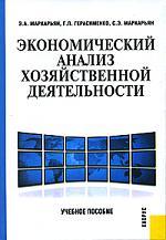 Экономический анализ хоз. деятельности Маркарьян