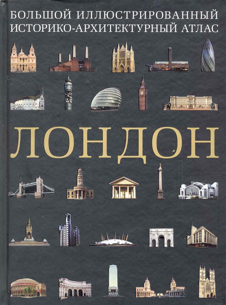 Лондон Большой илл. историко-архитектурный атлас