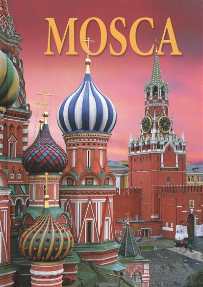 Mosca / Москва. Альбом на итальянском языке москва на итальянском языке