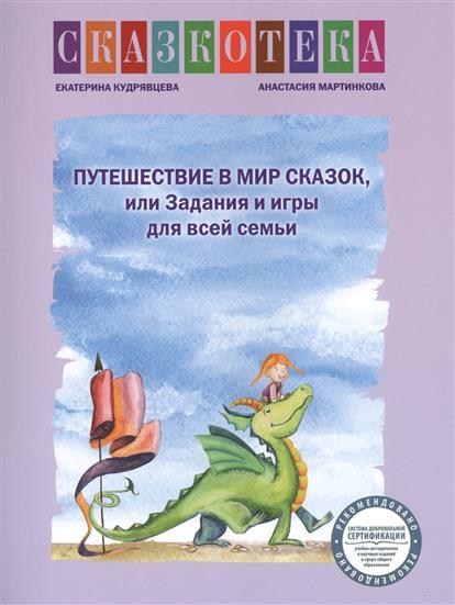 Кудрявцева Е., Мартинкова А. Путешествие в мир сказок, или Задания и игры для всей семьи