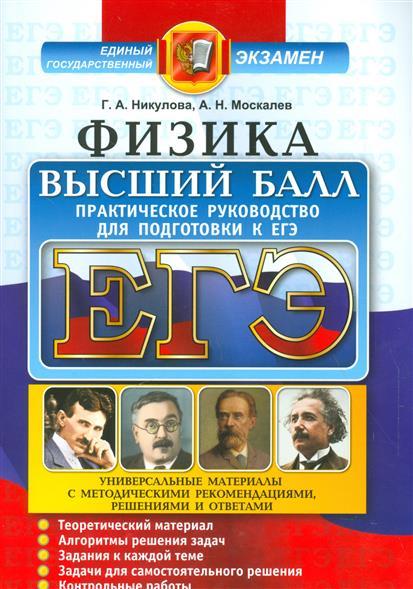 ЕГЭ. Физика. Практическое руководство для подготовки к ЕГЭ