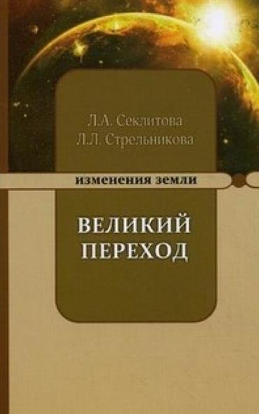 Секлитова Л., Стрельникова Л. Великий переход или Варианты апокалипсиса бумажный новый год