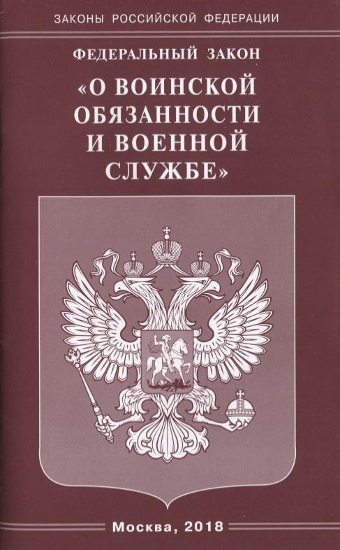 Федеральный Закон «О воинской обязанности и военной службе»