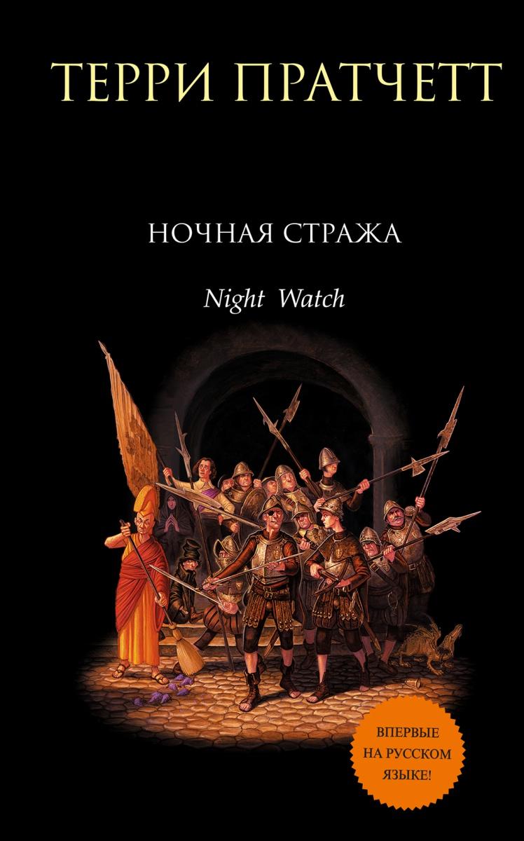 Пратчетт Т. Ночная стража