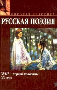 Русская поэзия 18 - первой половины 20 века