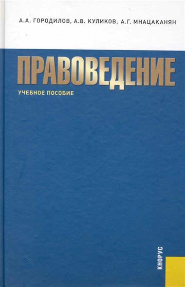 Правоведение Уч. пос.