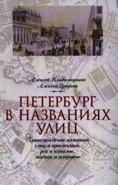 Петербург в названиях улиц Происхождение названий улиц и проспектов…