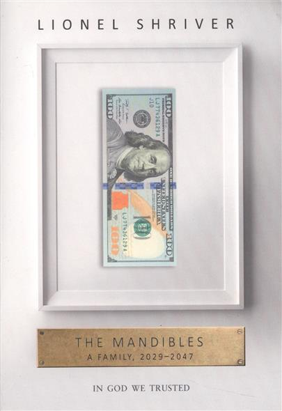 Shriver L. The Mandibles: A Family, 2029-2047 shriver l the mandibles a family 2029 2047