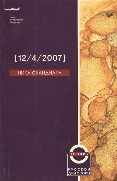 6298e1139024 Ника Скандиака родилась в 1978 г. в Москве. Выросла в США, в последнее  время живет в Эдинбурге (Великобритания). Публиковалась в журналах