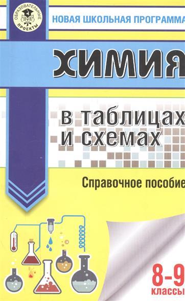 Савинкина Е., Логинова Г. Химия в таблицах и схемах. Справочное пособие. 8-9 классы