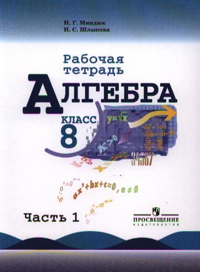 Миндюк Н., Шлыкова И. Алгебра. 8 класс. Рабочая тетрадь. Пособие для учащихся общеобразовательных учреждений. В двух частях (комплект из 2-х книг)
