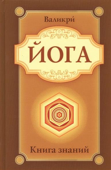 Валикри Йога. Книга знаний александр тау книга знаний малая книга пророчеств тау isbn 9785448372520