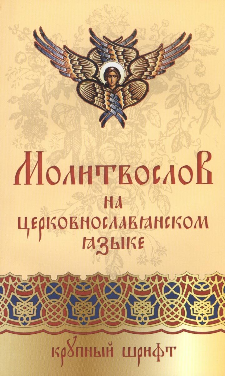 Православный молитвослов на церковнославянском языке. Крупный шрифт
