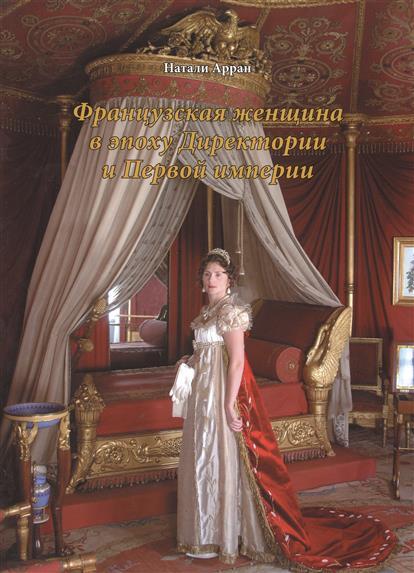 Арран Н. Французская женщина в эпоху Директории и Первой империи