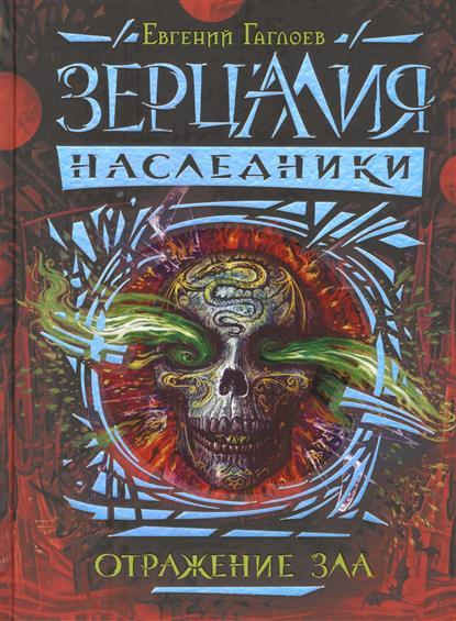 Гаглоев Е. Отражение зла гаглоев е ф зерцалия наследники книга 2 отражение зла роман page 9