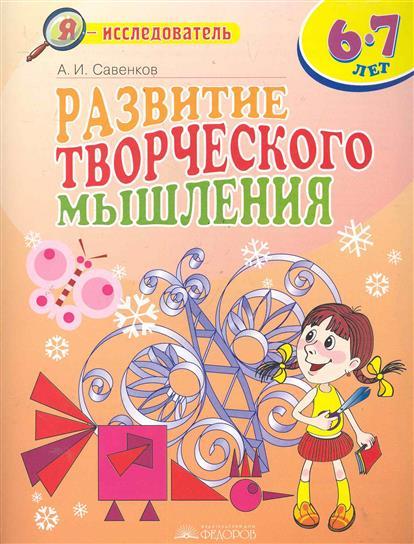 Савенков А. Развитие творческого мышления савенков развитие логического мышления 6 7 лет
