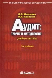 Миронова О. Азарская М. Аудит Теория и методология аудит учебник