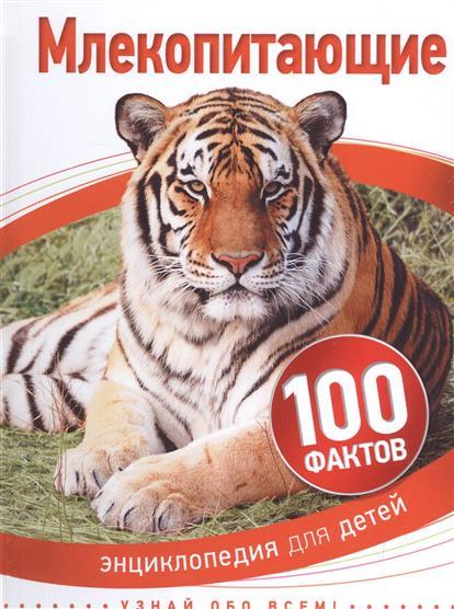 Джонсон Д. Млекопитающие. Энциклопедия для детей харман д мы живем в древнем новгороде энциклопедия для детей