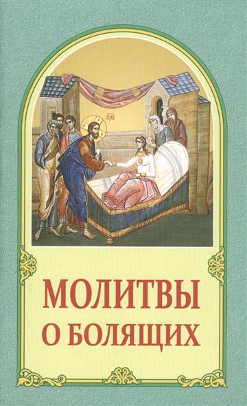 Кондрашов А., Велько А. (ред.) Молитвы о болящих