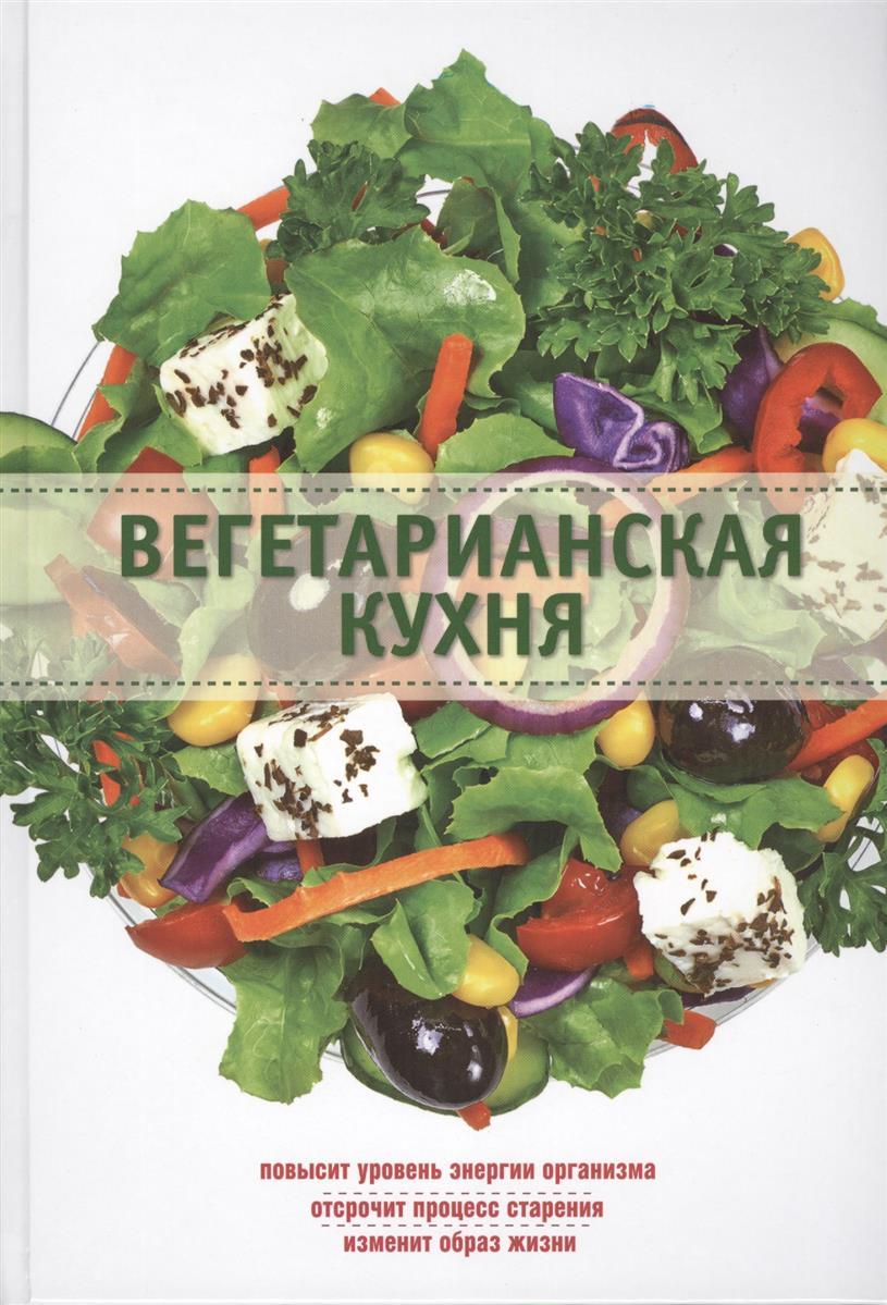 Боровская Э. Вегетарианская кухня боровская э праздничные закуски за 15 минут isbn 9785699318513