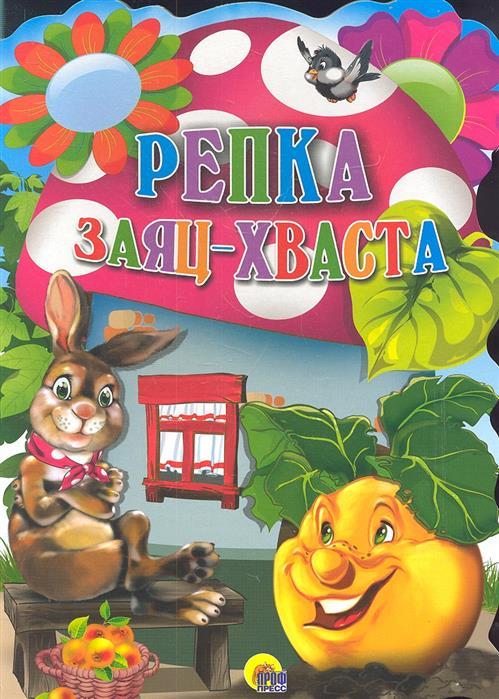 Репка. Заяц-хваста. Русские народные сказки художественные книги росмэн репка русские народные сказки