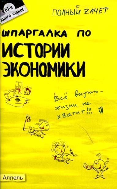 Ионова С. Шпаргалка по истории экономики. Ответы на экзаменационные билеты мария сергеевна клочкова управление персоналом ответы на экзаменационные билеты