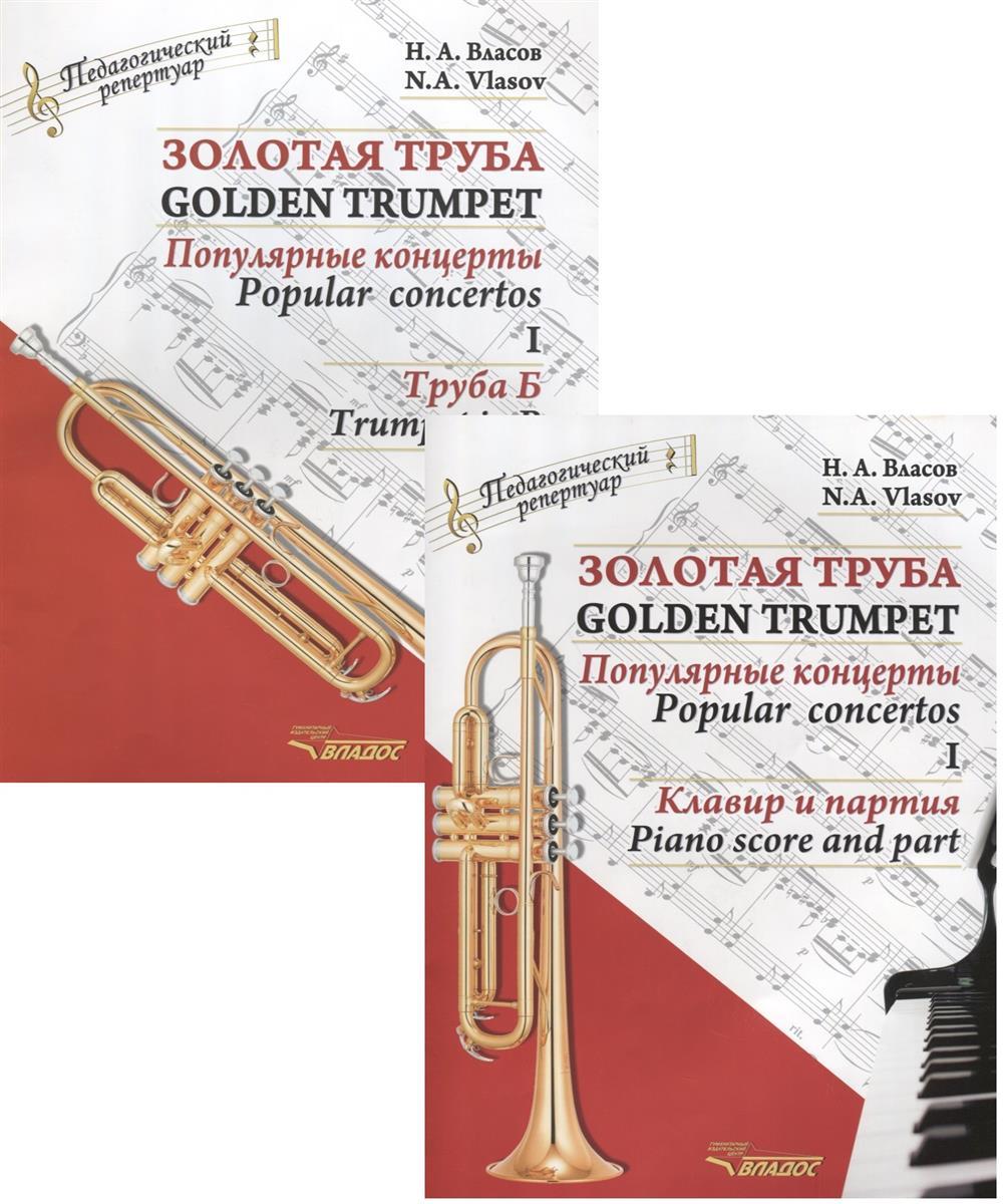Золотая труба. Популярные концерты Часть I / Golden trumpet. Popular concertos. I (комплект из 2 книг)