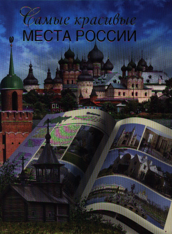 Сингаевский В. Самые красивые места России цена 2017