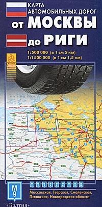 Карта а/д от Москвы до Риги