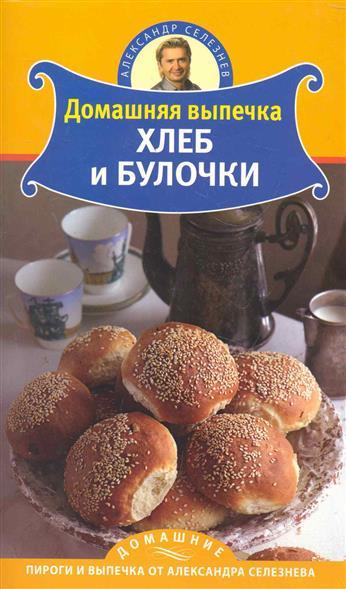 Домашняя выпечка Хлеб и булочки