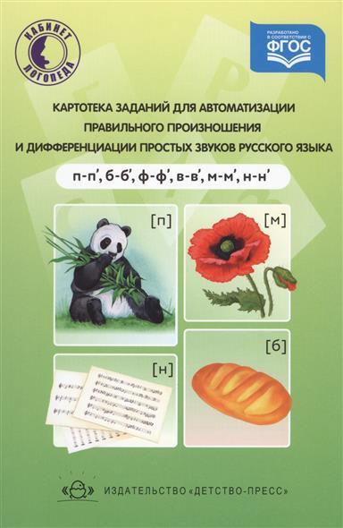Картотека заданий для автоматизации правильного произношения и дифференциации постых звуков русского языка (п, п`, б, б`, ф, ф`, м, м`, н, н`)