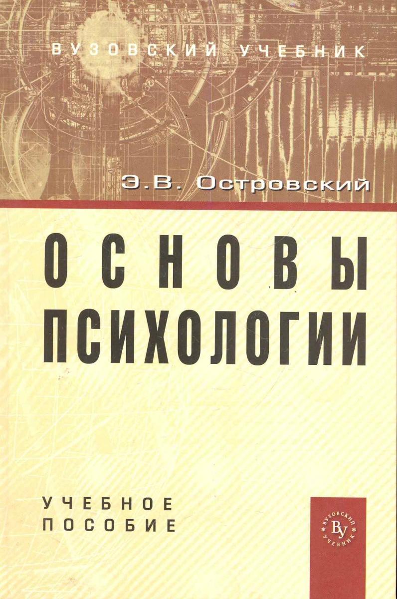 Основы психологии Учеб. пос.
