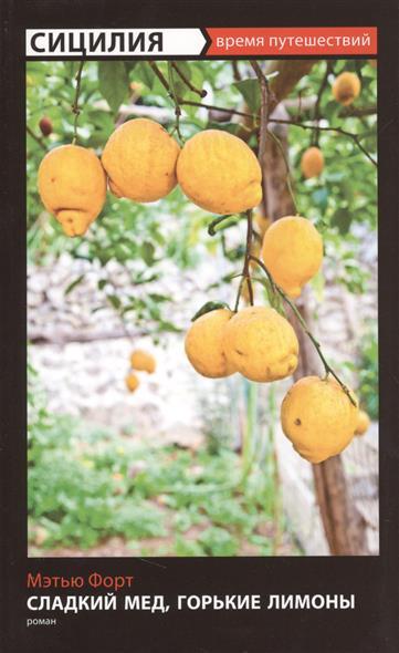 Сладкий мед, горькие лимоны. Роман