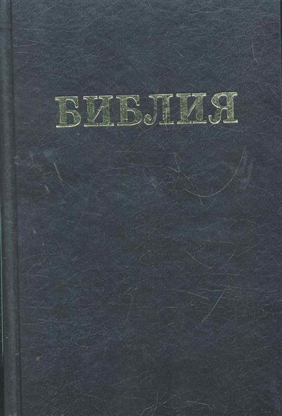 Библия Книги священного писания Ветхого и Нового Завета