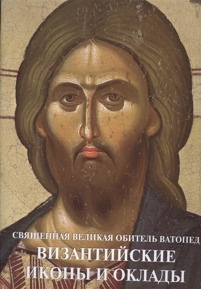 Священная Великая Обитель Ватопед. Византийские иконы и оклады