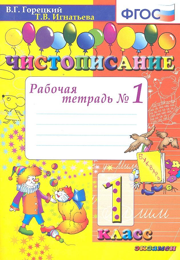 Горецкий В.: Чистописание 1 кл Р/т 1