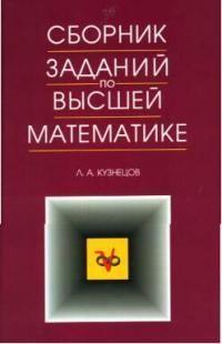 Кузнецов Л. Сборник заданий по высшей математике. Типовые расчеты caffe collezione skat