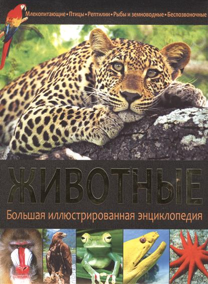 Феданова Ю., Ильченко Ю., Скиба Т. (ред.) Животные ситников ю безлюдье