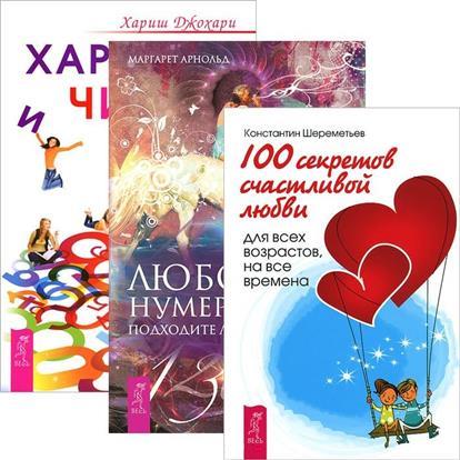 Любовная нумерология + 100 секретов любви + Характер и числа (комплект из 3 книг)