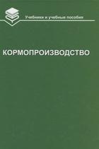 Кормопроизводство: Учебник
