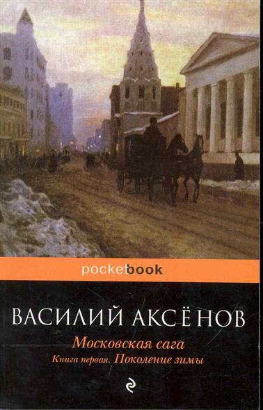 Московская сага т.1/3тт Поколение зимы
