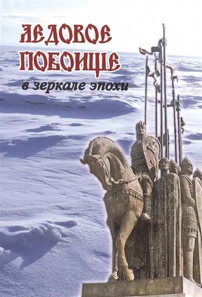 Ледовое побоище в зеркале эпохи. Сборник научных работ, посвященный 770-летию битвы на Чудском озере