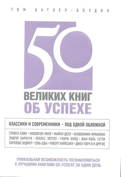 Батлер-Боудон Т. 50 великих книг об успехе том батлер боудон искусство мыслить масштабно дэвид дж шварц обзор