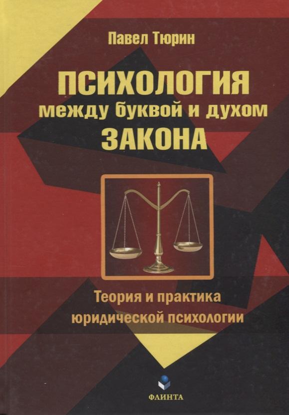 Тюрин П. Психология между буквой и духом закона. Теория и практика юридической психологии