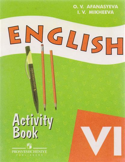 Рабочая тетрадь по англ. языку 6 кл