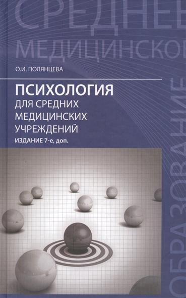 Психология для средних медицинских учреждений. Учебник. Издание 7-е, переработанное и дополненное