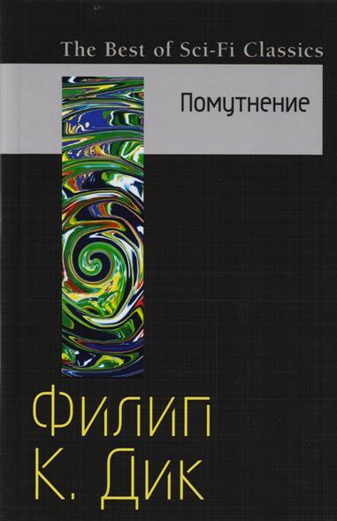 Дик Ф. Помутнение