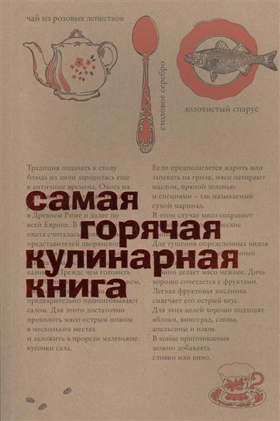 Серов А. (ред.) Самая горячая кулинарная книга самая горячая кулинарная книга