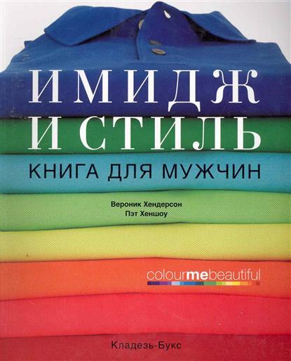Имидж и стиль Книга для мужчин